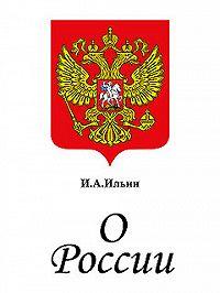 Иван Ильин - О России. Три речи