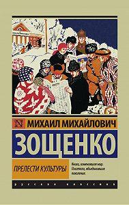 Михаил Зощенко -Прелести культуры (сборник)