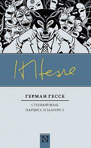 Герман Гессе -Степной волк. Нарцисс и Златоуст (сборник)