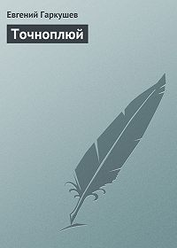 Евгений Гаркушев -Точноплюй