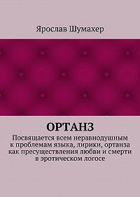 Ярослав Шумахер -Ортанз