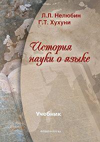 Георгий Теймуразович Хухуни -История науки о языке