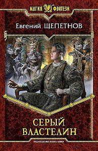 Евгений Щепетнов -Серый властелин