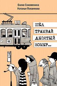 Наталья Поваляева, Елена Соковенина - Шел трамвай десятый номер…