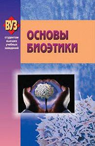 Коллектив авторов -Основы биоэтики