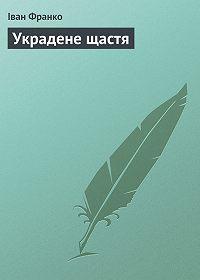 Іван Франко -Украдене щастя