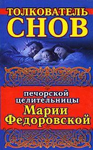 Ирина Смородова - Толкователь снов печорской целительницы Марии Федоровской
