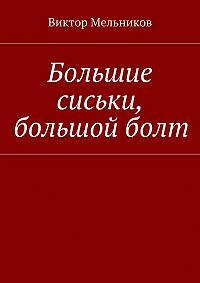 Виктор Мельников -Большие сиськи, большой болт
