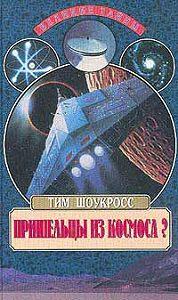 Тим Шоукросс -Пришельцы из космоса