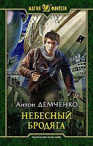 Антон Демченко -Небесный бродяга