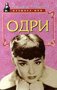 Александр Уолкер -Одри Хепберн – биография