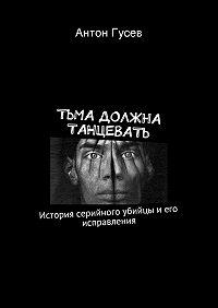 Антон Гусев - Тьма должна танцевать
