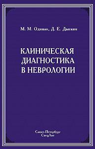 Мирослав Одинак, Дмитрий Дыскин - Клиническая диагностика в неврологии