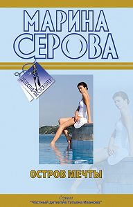 Марина Серова -Покровитель влюбленных