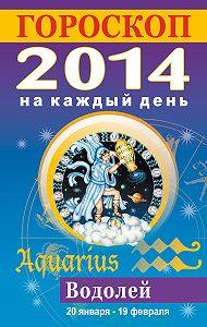 Лариса Конева -Гороскоп на каждый день. 2014. Водолей