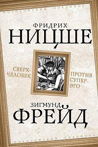 Зигмунд Фрейд -Сверхчеловек против супер-эго (сборник)