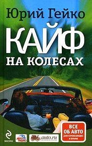 Юрий Васильевич Гейко - Кайф на колесах