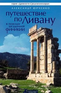 Александр Юрченко -Путешествие по Ливану. В поисках загадочной Финикии
