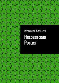 Вячеслав Кальнов - Стихи о современной России