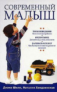 Наталия Хондзинская -Современный малыш. Типы поведения. Воспитание. Баловать или нет?