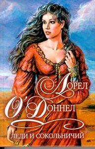 Лорел О'Доннел -Леди и сокольничий