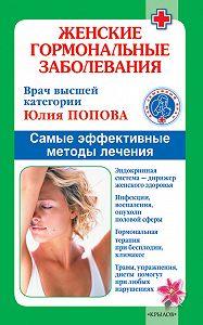 Юлия Попова -Женские гормональные заболевания. Самые эффективные методы лечения