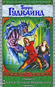 Терри Гудкайнд -Десятое Правило Волшебника, или Призрак