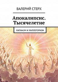 Валерий Стерх - Апокалипсис. Тысячелетие