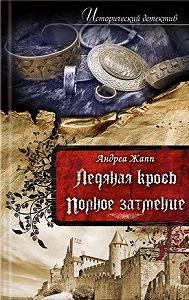 Андреа Жапп -Ледяная кровь