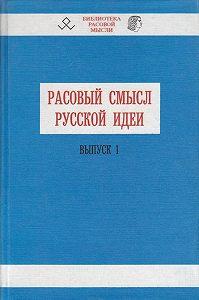 В. Авдеев - Расовый смысл русской идеи. Выпуск 1