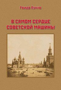 Гвидо Пуччо - В самом сердце советской машины