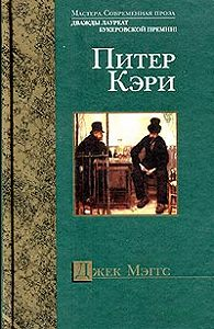 Питер Кэри -Джек Мэггс