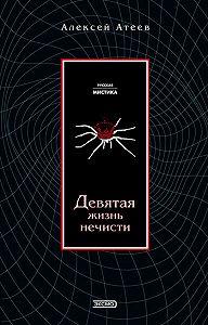 Алексей Атеев -Мара