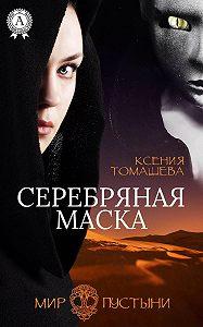 Ксения Томашева -Серебряная Маска