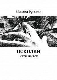 Михаил Русанов - Осколки