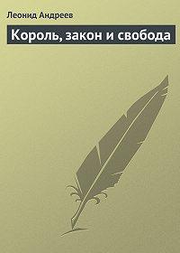 Леонид Андреев -Король, закон и свобода