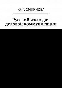 Ю. Г. Смирнова -Русский язык для деловой коммуникации