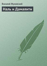 Василий Жуковский - Наль и Дамаянти