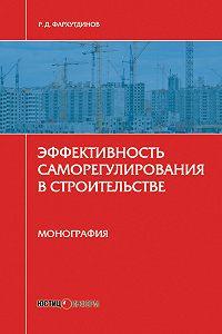 Р. Фархутдинов -Эффективность саморегулирования в строительстве. Монография