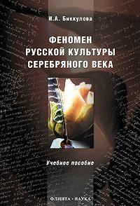 Ирина Анатольевна Биккулова -Феномен русской культуры Серебряного века