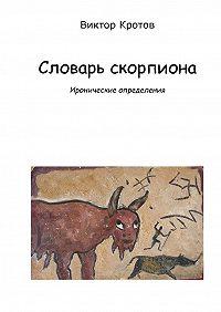 Виктор Кротов -Словарь скорпиона. Иронические определения