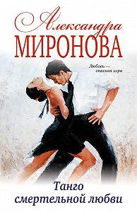 Александра Миронова -Танго смертельной любви