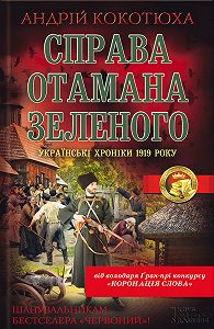 Андрей Кокотюха -Справа отамана Зеленого. Українські хроніки 1919 року