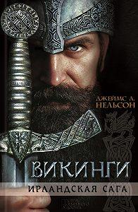 Джеймс Нельсон -Викинги. Ирландская сага