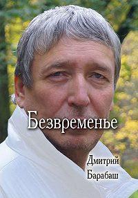 Дмитрий Барабаш -Безвременье