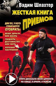Вадим Шлахтер -Жесткая книга приемов