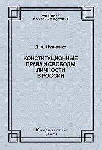Лидия Нудненко - Конституционные права и свободы личности в России