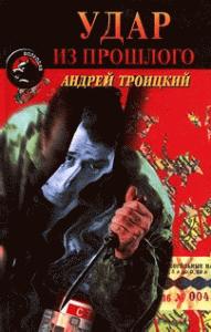 Андрей Троицкий -Удар из прошлого (Напролом)
