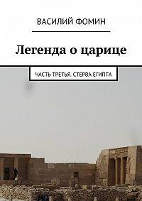 Василий Фомин -Легенда о царице. Часть третья. Стерва Египта