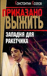 Константин Козлов -Западня для ракетчика